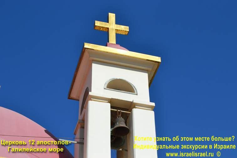 Основание церкви 12 апостолов в Израиле,