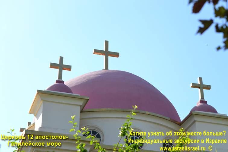 Крещение в Церкви 12 апостолов, берег Галилейского моря. Капернаум
