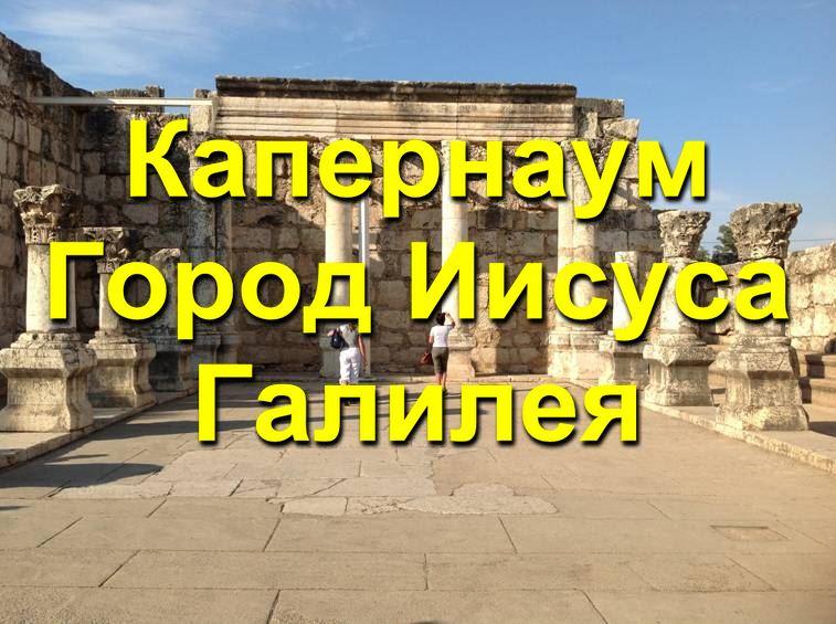 Капернаум описание история экскурсии