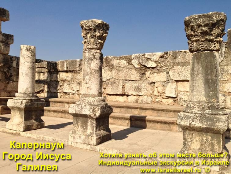 Capernaum temple of the 12 apostles