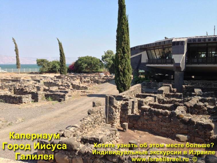Израиль Христианские места Капернаум и Табха