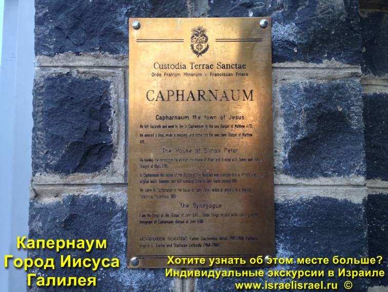 капернаум в библии