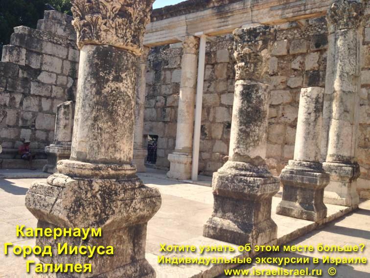 Капернаум Город Иисуса