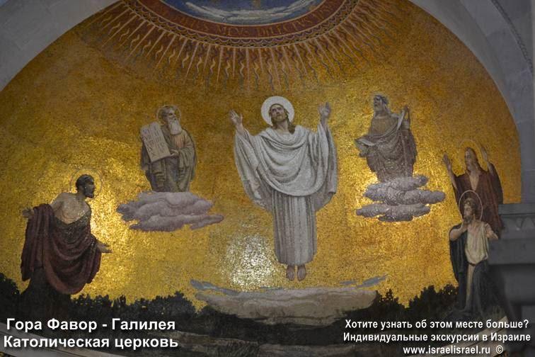 Паулюс 6 он же Павел VI гора Фавор
