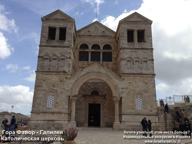 Гора фавор - Католическая церковь