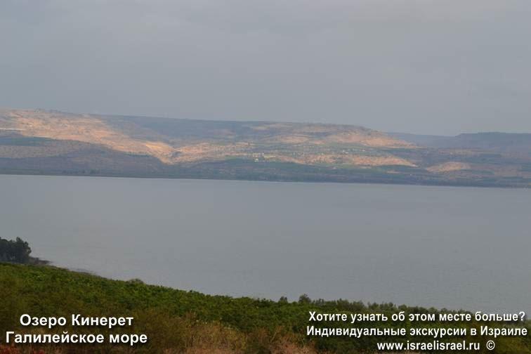 Самое низкое озер Израиль