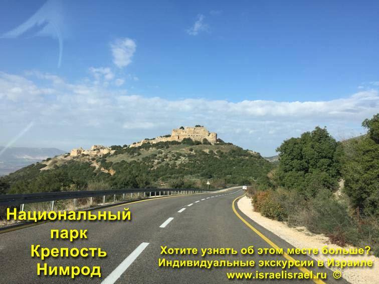 Национальный парк Крепость Нимрод