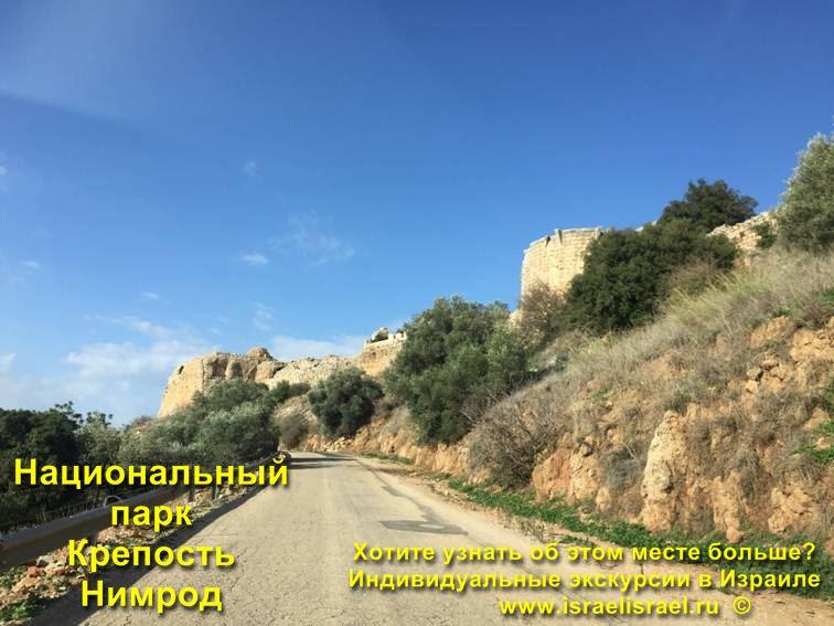 Крепость Нимрод Индивидуальные экскурсии в Израиле