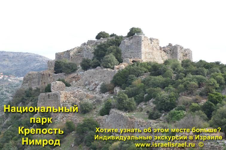 Крепость Нимрод - Галиея