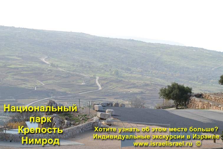 Крепость Нимрод описание фото