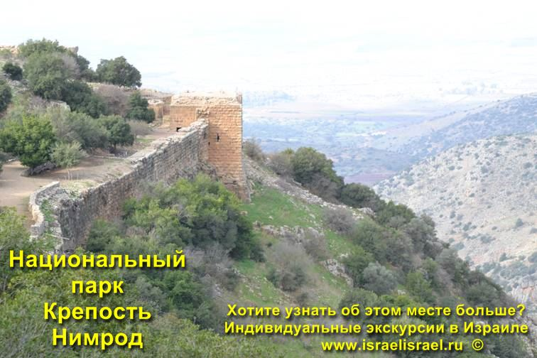 Fortress Nimrod photo description