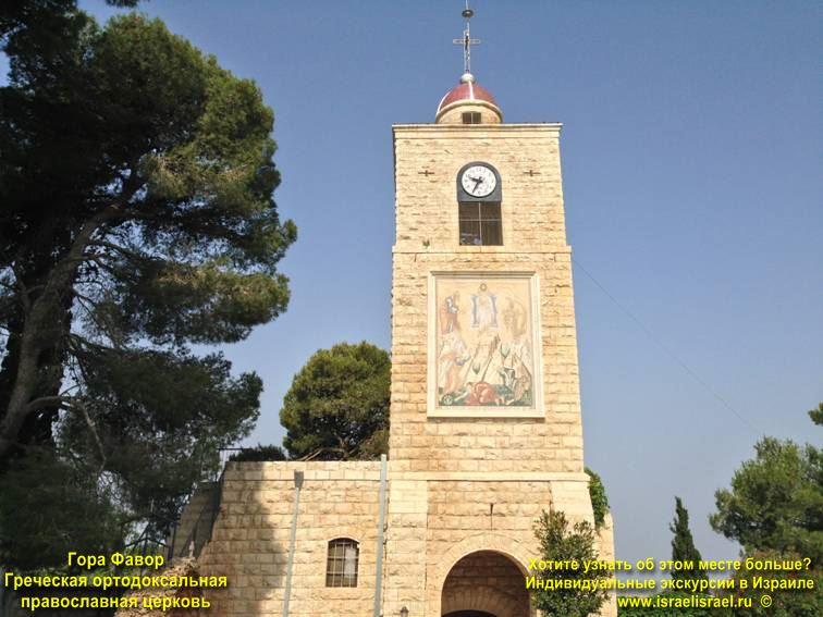 Гора Фавор греческая церковь
