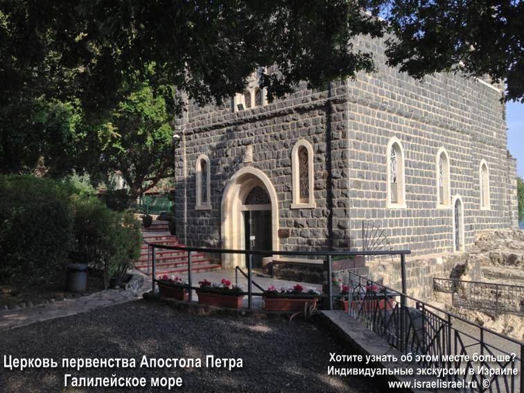 Библеская Церковь первенства Петра в Табхе
