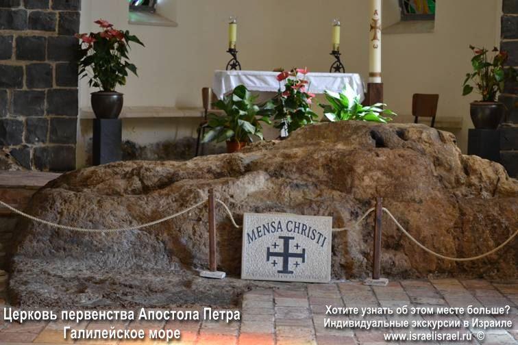 Церковь первенства Петра в Табхе еогда построили