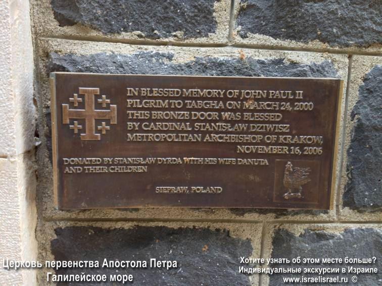 Табха Церковь первенства Святого Петра