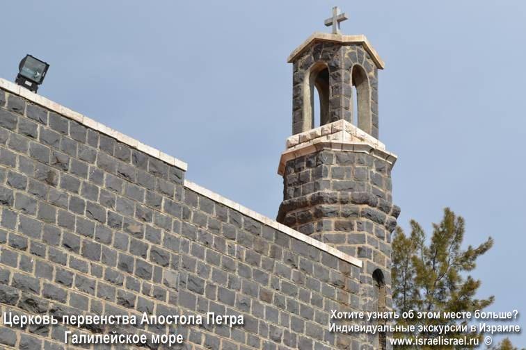 Церковь первенства Святого Петра Экскурсия