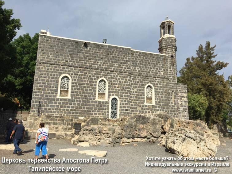 Часы работы церковь первенства Петра в Табхе