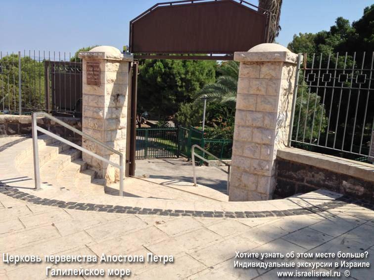 Как доехать Церковь первенства Петра в Табхе