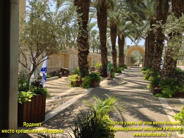 ярденит в израиле