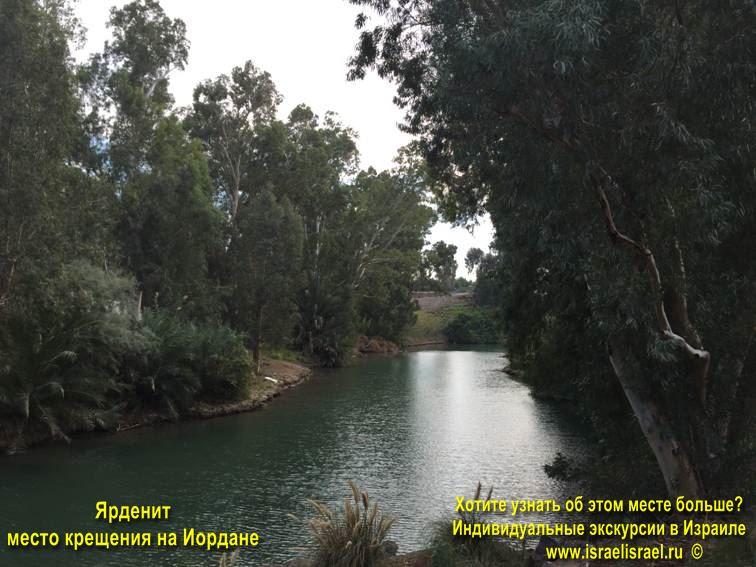Место крещения на Иордане Ярденит