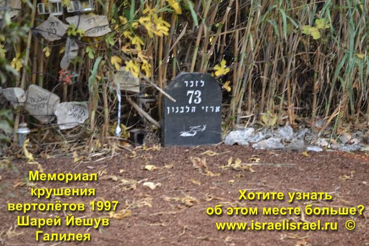Мемориал крушения вертолётов