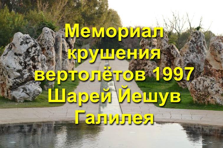 Мемориал упавших вертолётов