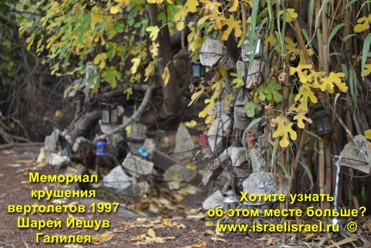 Крушение вертолётов в Израиле