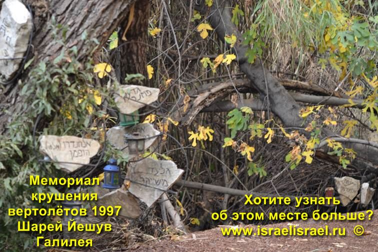 Шаарей Йешув место падения вертолётов