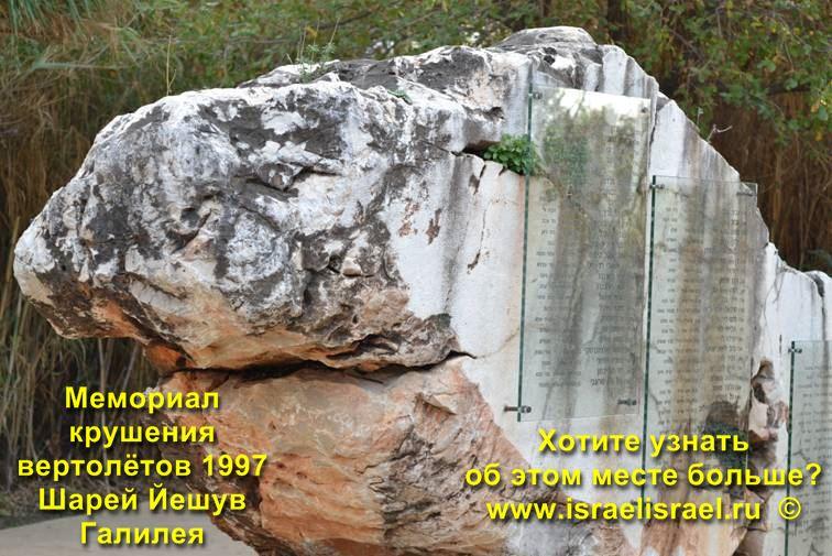 Галилея где упали вертолёты