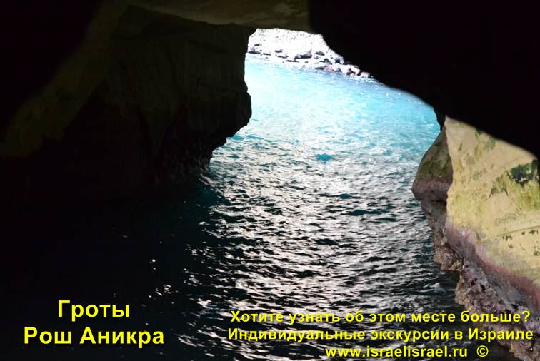 Tourist attraction Rosh HaNikra