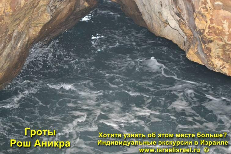 Rosh HaNikra Nature Reserve