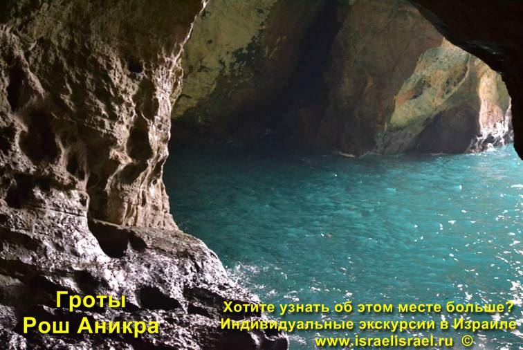 Туристическая аттракция Рош ха-Никра