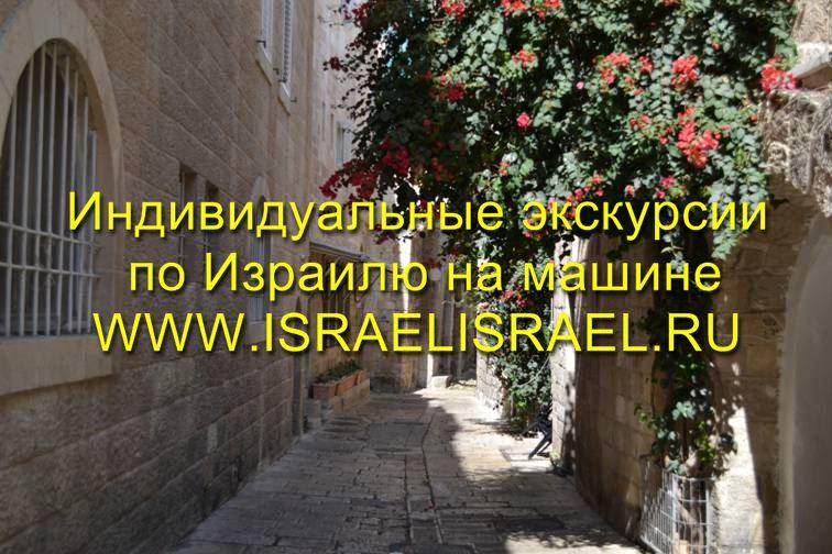 Израиль однодневные экскурсии