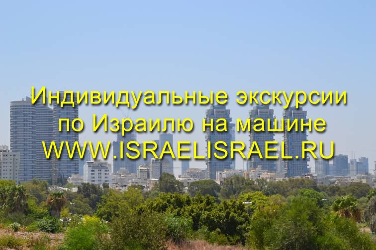 Частные гиды в Израиле