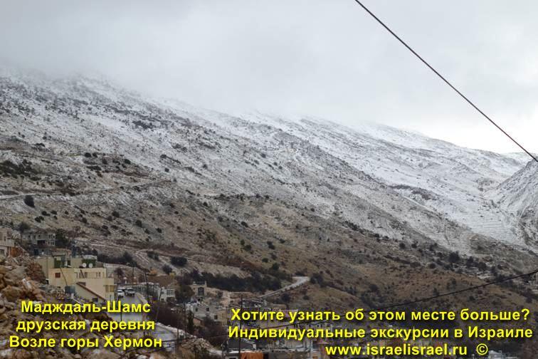 Mount Hermon Majdal Shams