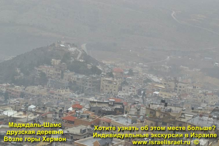 Majdal Shams is an Israeli city