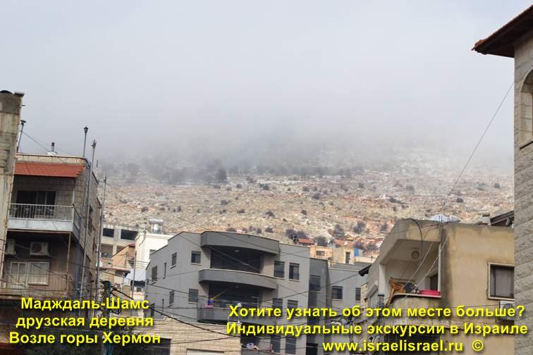 Сирийские Мадждаль-Шамс