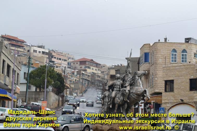 Город возле Хермон Мадждаль-Шамс