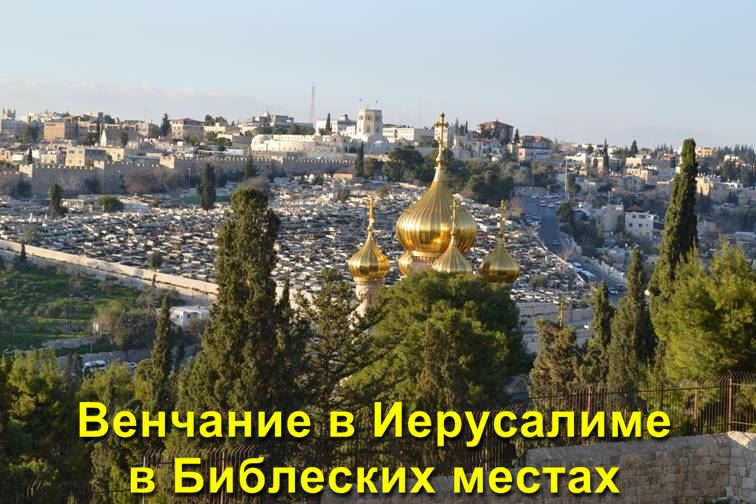венчание в Иерусалиме цены