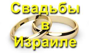свадьба в Израиле, аккордеон на свадьбе в Израиле