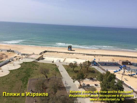 название пляжа в израиле