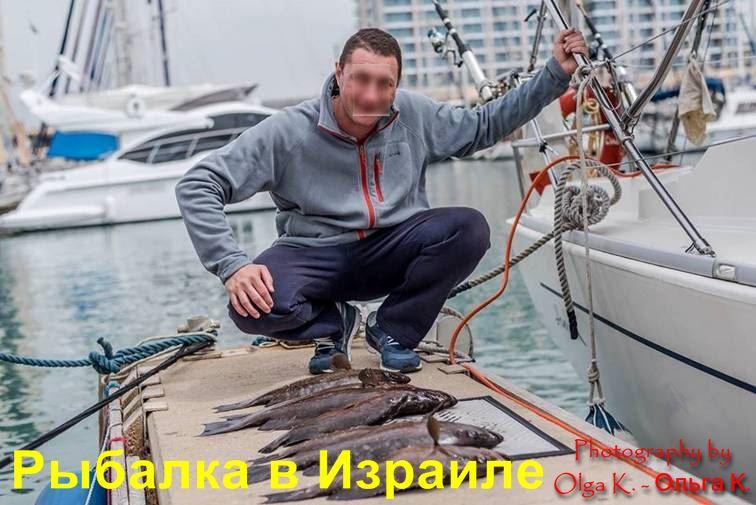 морская рыбалка с катера в Израиле