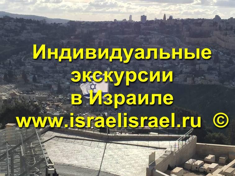 Индивидуальные экскурсии по Иерусалиму красочно информативно